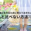 【楽に生きるために覚えておきたい 人と比べない方法7選】
