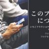 ブログ【いちごフラクショナル】について|15(いちご)のプロフィール