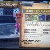 【MH4G】G級最終クエスト「モンスターハンター」をオトモ付きハンマーソロでクリアしました!