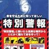 近年稀にみる大型の台風21号が関東へ上陸?特別警報級の大雨の恐れも!