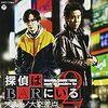 大泉洋「ドラマ・カルテットがトリオになる!」松田龍平の探偵はBARにいる出演で