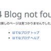 【 読者数 500 人 】この2年間で何個のブログが消えたのか?【 はてなブログ 】