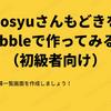 bosyuさんもどきをBubbleで作ってみる!(初級者向け)~8:応募一覧を作ろう
