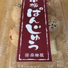 小樽伝統菓子ぱんじゅう 桑田屋 札幌エスタ店 広辞苑にものってる小樽名物「ぱんじゅう」をいただく