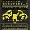 Philip K. Dick「アンドロイドは電気羊の夢をみるか?」読んだ