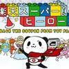 【攻略法】12/3 19:00~楽天スーパーセール開催!事前キャンペーンの登録を忘れずに!!