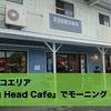 #6 ハワイ旅行記2017 カカアコエリア『Egg Head Cafe』でモーニング