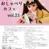 ままちょこおしゃべりカフェ vol.21