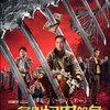 中国映画レビュー「一条叫招财的鱼 Crazy Fishes」