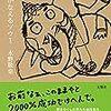#077 懐かしのエポックメーキング的な一冊