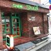 【函館・本町】 コーヒーショップ・トレール 〜道産子が惚れた美味いメシ〜