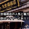 もしもツアーズで紹介 | 久世福商店 | 日本の名品食材が人気の理由とは