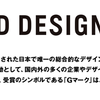 グッドデザイン賞を受賞したよ