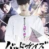 11月から始まる韓国ドラマ(スカパー) #2週目 放送予定/あらすじ 前半