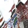 4月16日(月)hatenaより鯉のぼりと東京タワー