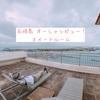 石垣島オーシャンビューホテル・イーストチャイナシーのスイートルームが1泊11,000円でおすすめ!!(朝食付き)