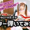 Deeper Deeper/ONE OK ROCKさん ギター弾いてみた