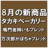 【8月新商品】タカキベーカリーのバラエティブレッドがおいしいです!【食べてみた】