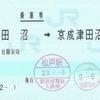 津田沼から京成津田沼への連絡乗車券