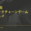 【2018年前半】仮想通貨ブロックチェーンゲーム(dApps)オススメ5選