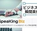 ビジネス英語特化の瞬間英作文で話す力を鍛える3つの方法