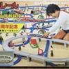 【プラレール】ライト付東海道山陽新幹線セット 開通20周年記念新幹線専用高架レールセット
