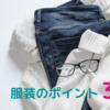 """【女子のロングツーリング】1人でも安全・快適に楽しむ """"服装のポイント""""3つ!"""
