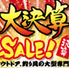ペイペイ決済可能!アウトドア商品セール「ナチュラム大決済セール」本日最終日!