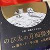 のび太の月面探査記の小説を買いました。