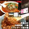 新旧混在の街武蔵小杉で出会った「中国料理一番」トマトチーズ担々麺