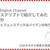 高橋ダン English Channel ツイッターとフェィスブックはバイデンの味方?? (10月19日)