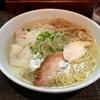 【今週のラーメン1734】 麺や金時 (東京・江古田) 塩ワンタン麺