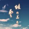 斉藤一人さん 坂の上の雲