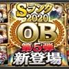 【プロスピA】OB第5弾登場! 注目選手はこの選手!