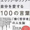 「エリック・ホッファー 自分を愛する100の言葉「働く哲学者」の人生論(小川仁志)