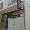 そば処 美津家 / 札幌市中央区南17条西8丁目