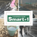 洗車・コーティングのお店Smart+1 (スマートプラスワン)宇都宮店のブログ