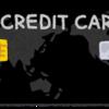 面倒くさがりほどやってほしい。クレジットカードを使って簡単に家計簿をつける方法を教えます