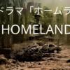 テロ組織を描いたドラマ「ホームランド」の見どころをご紹介