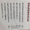 「はきものをそろえる」(大本山永平寺のトイレにある張り紙)