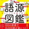塾講師が紹介する中学生におすすめの本(図鑑編)