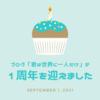 【ブログ1周年&100記事達成】今できることを、こつこつやり続ける