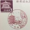 大阪府 天王寺郵便局 古い風景印