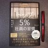 【書評】『AI分析でわかったトップ5%社員の習慣』越川 慎司