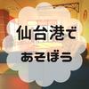 【仙台港】アウトレットのキッズスペースで1歳児が遊んできたレポ!