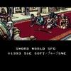 ソードワールドの世界