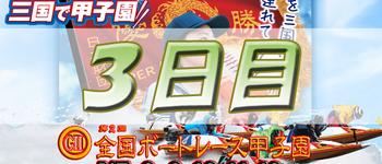 【3日目】G2第2回全国ボートレース甲子園【当たる競艇予想】得点率・順位を大公開!