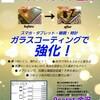 石川富山福井・代理店さん募集!