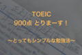 【宣言】TOEIC 900点ホルダーになりまーす!【勉強法を公開】