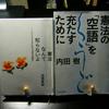 プール習慣再考、京都歩きと公共的読書、憲法のこと